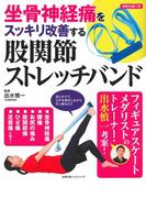坐骨神経痛をスッキリ改善する股関節ストレッチバンド (主婦の友ヒットシリーズ)