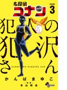 名探偵コナン犯人の犯沢さん VOLUME3 (少年サンデーコミックス)
