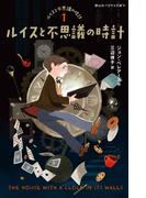 ルイスと不思議の時計 (静山社ペガサス文庫 ルイスと不思議の時計)