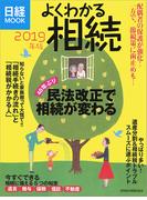 よくわかる相続 2019年版 (日経MOOK)