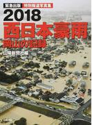 2018西日本豪雨岡山の記録 特別報道写真集