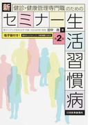 健診・健康管理専門職のための新セミナー生活習慣病 第2版