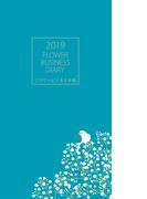 フラワービジネス手帳 2019 FLOWER BUSINESS DIARY