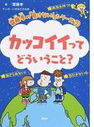 カッコイイってどういうこと? (齋藤孝の「負けない!」シリーズ)