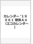 E61 エコカレンダー壁掛A4