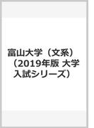 富山大学(文系) (2019年版 大学入試シリーズ)