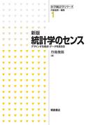 統計学のセンス デザインする視点・データを見る目 新版 (医学統計学シリーズ)