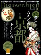 Discover Japan (ディスカバー・ジャパン) 2018年 10月号 [雑誌]