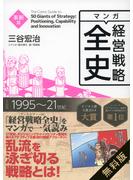 マンガ 経営戦略全史 革新篇 無料お試し版