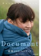 Document 2015−2018 綾瀬はるかフォトブック