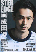 STER EDGE 008 (ロマンアルバム)