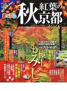 秋紅葉の京都 2018 (まっぷるマガジン 関西)