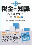 税金の知識 わかりやすい一問一答Q&A 平成30年度版