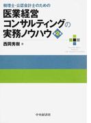 税理士・公認会計士のための医業経営コンサルティングの実務ノウハウ 第2版