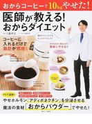 医師が教える!おからダイエット おからコーヒーで10kgやせた! (TJ MOOK)
