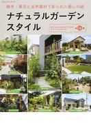 ナチュラルガーデンスタイル 樹木・草花と自然素材で彩られた癒しの庭 ありとあらゆるスタイルのナチュラルガーデン全76例 (ブティック・ムック)