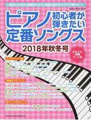 ピアノ初心者が弾きたい定番ソングス '18秋冬 2018年秋冬号 (シンコー・ミュージック・ムック)