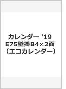 E75 エコカレンダー壁掛B4×2面