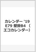 E79 エコカレンダー壁掛B4