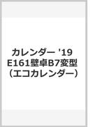 E161 エコカレンダー壁掛・卓上兼用B7変型