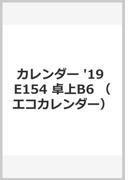 E154 エコカレンダー卓上B6