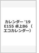 E155 エコカレンダー卓上B6