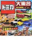 トミカ大集合 ほんものの写真とアクション写真でトミカがわかる! 2019年版 力をあわせてはたらく!工事車両大特集