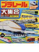プラレール大集合 ほんものの電車と見くらべよう! 2019年版 新幹線をくらべてみよう!