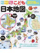 見て、学んで、力がつく!こども日本地図 写真とイラストいっぱいの地図で、楽しく日本の都道府県を学ぼう! 2019年版