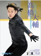 髙橋大輔 (2019年版カレンダー)