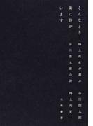そんなとき隣に詩がいます 鴻上尚史が選ぶ谷川俊太郎の詩