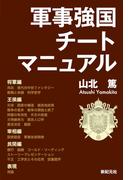 軍事強国チートマニュアル (MORNING STAR BOOKS)