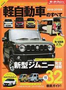 軽自動車のすべて 2018−2019年 新型ジムニー&N−VANからミラトコット、スーパーキャリイまで (統括シリーズ)