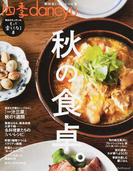 四季dancyu秋の食卓。 毎日のキッチンが、もっと楽しくなる本 (プレジデントムック)