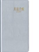 茶道手帳 2019年版