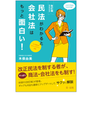 民法がわかると会社法はもっと面白い! ユミ先生のオフィスアワー日記 民法改正対応 改訂版