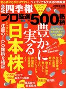 会社四季報別冊 2018年 10月号 [雑誌]