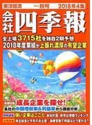 会社四季報 2018年 10月号 [雑誌]