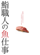 鮨職人の魚仕事 鮨ダネの仕込みから、つまみのアイデアまで