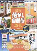 昭和懐かし自販機巡礼 レトロ自販機コーナーガイドブック最新版 (タツミムック)