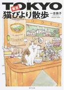TOKYO猫びより散歩