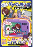 ゲゲゲの鬼太郎スペシャルファンブック (講談社MOOK)