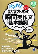 バンバン話すための瞬間英作文「基本動詞」トレーニング 反射的に言える (CD BOOK)