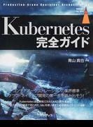 Kubernetes完全ガイド コンテナオーケストレーションの業界標準 (impress top gear)