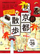 歩く地図秋の京都散歩 2018 (SEIBIDO MOOK Guide Series)