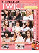 K−POP GIRLS DX TWICE SPECIAL 2 特集:ファッション&メイクでTWICEにつながる! (DIA Collection)