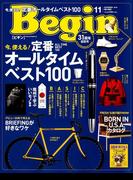 Begin (ビギン) 2018年 11月号 [雑誌]