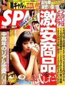 SPA ! (スパ) 2018年 9/25号 [雑誌]