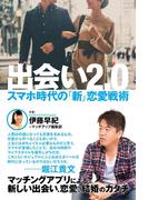 【期間限定価格】出会い2.0 スマホ時代の「新」恋愛戦術
