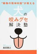 """""""動物の精神科医""""が教える犬の咬みグセ解決塾"""